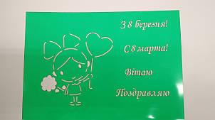Трафарет Девочка, 8 марта