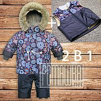 Зимний р 86 1,5-2 года детский раздельный термокомбинезон костюм 2в1 парка + жилет на овчине для мальчика 5027