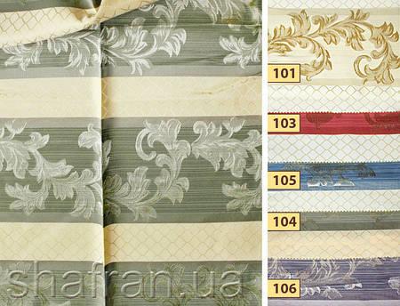 Ткань для штор Shafran Libora Crown