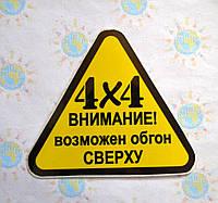 Наклейка на авто Внимание