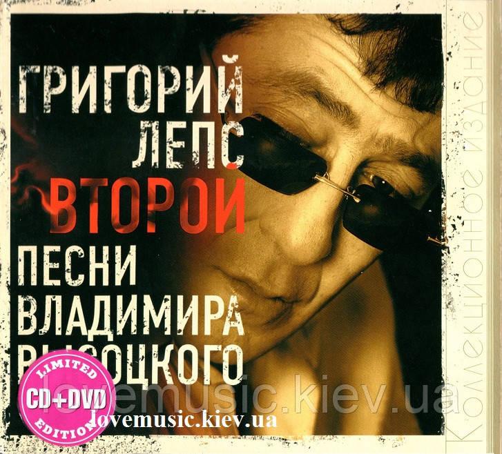 Музичний сд диск ГРИГОРИЙ ЛЕПС Второй (2007) (audio cd)