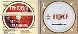 Музичний сд диск ГРИГОРИЙ ЛЕПС Второй (2007) (audio cd), фото 2