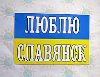 Наклейка на авто Люблю Славянск
