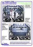 Захист картера двигуна і кпп Mitsubishi Outlander 2.0 T 2005-, фото 3
