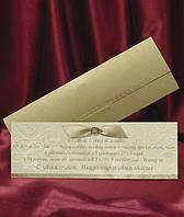 Оригинальные свадебные приглашения золотистого цвета