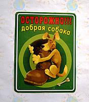 Наклейка Осторожно - добрая собака