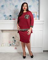 Женский костюм кофта и юбка бордовый