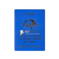 Паспорт ветеринарный международный синий Фауна