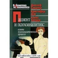 Пациент и психоаналитик: основы психоаналитического процесса |  Сандлер Дж., Дэр К., Холдер А.