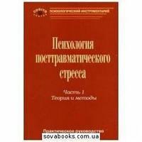 Психология посттравматического стресса. ч.1 |  Тарабрина Н.В.