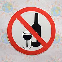 Наклейка запрещающая Приносить и распивать алкогольные напитки запрещено