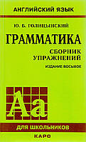 Юрий Борисович Голицинский Английский язык. Грамматика. Сборник упражнений