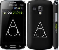 Чехол на Samsung Galaxy S Duos s7562 Есть на любой телефон! 700 разных рисунков! Заказывайте, поможе