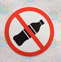 Наклейка запрещающая Приносить и распивать напитки запрещено