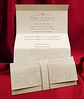 Свадебные приглашения цвета айвори с теснением