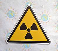 Наклейка Радиационная безопасность