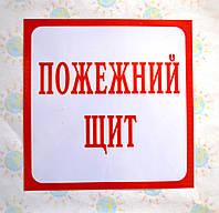 Пожарный щит наклейка