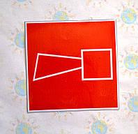 Звуковое оповещение наклейка