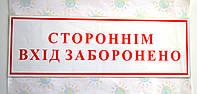 Посторонним вход запрещён Таблички