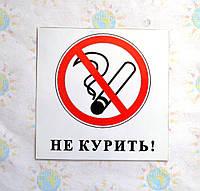 Не курить Таблички