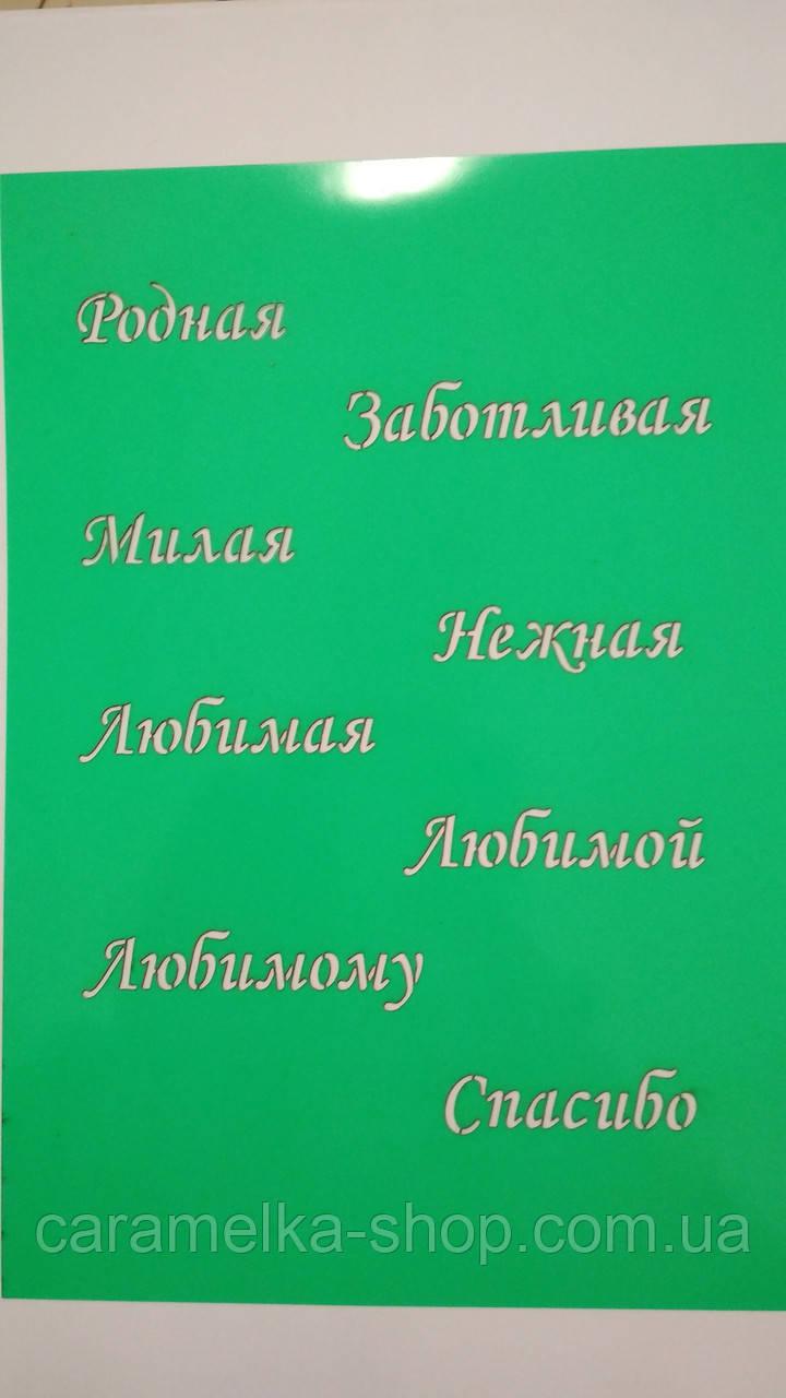 Трафарет Написи 2