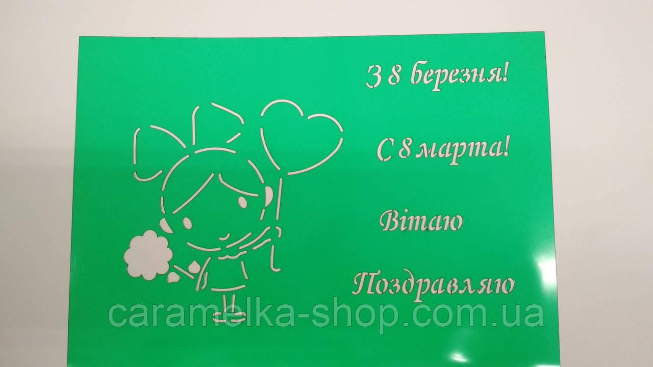 Трафарет Дівчинка, 8 березня