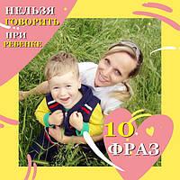 10 ФРАЗ, КОТОРЫЕ НИ В КОЕМ СЛУЧАЕ НЕЛЬЗЯ ГОВОРИТЬ ПРИ РЕБЕНКЕ