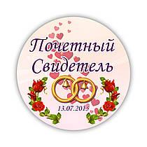 Почётный свидетель. Значок для свадьбы. Свадебные значки