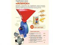 Подрібнювач зерна, метал МЛИНОК ТМРКС (код 847728)