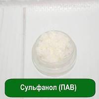 Сульфанол (ПАВ), 1 кг