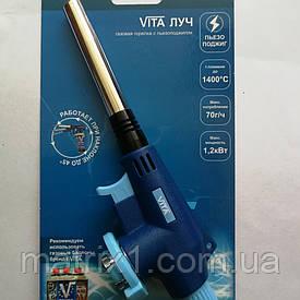 Горелка VITA Луч с пьезоподжигом  сопло с турбиной тонкое пламя Корея