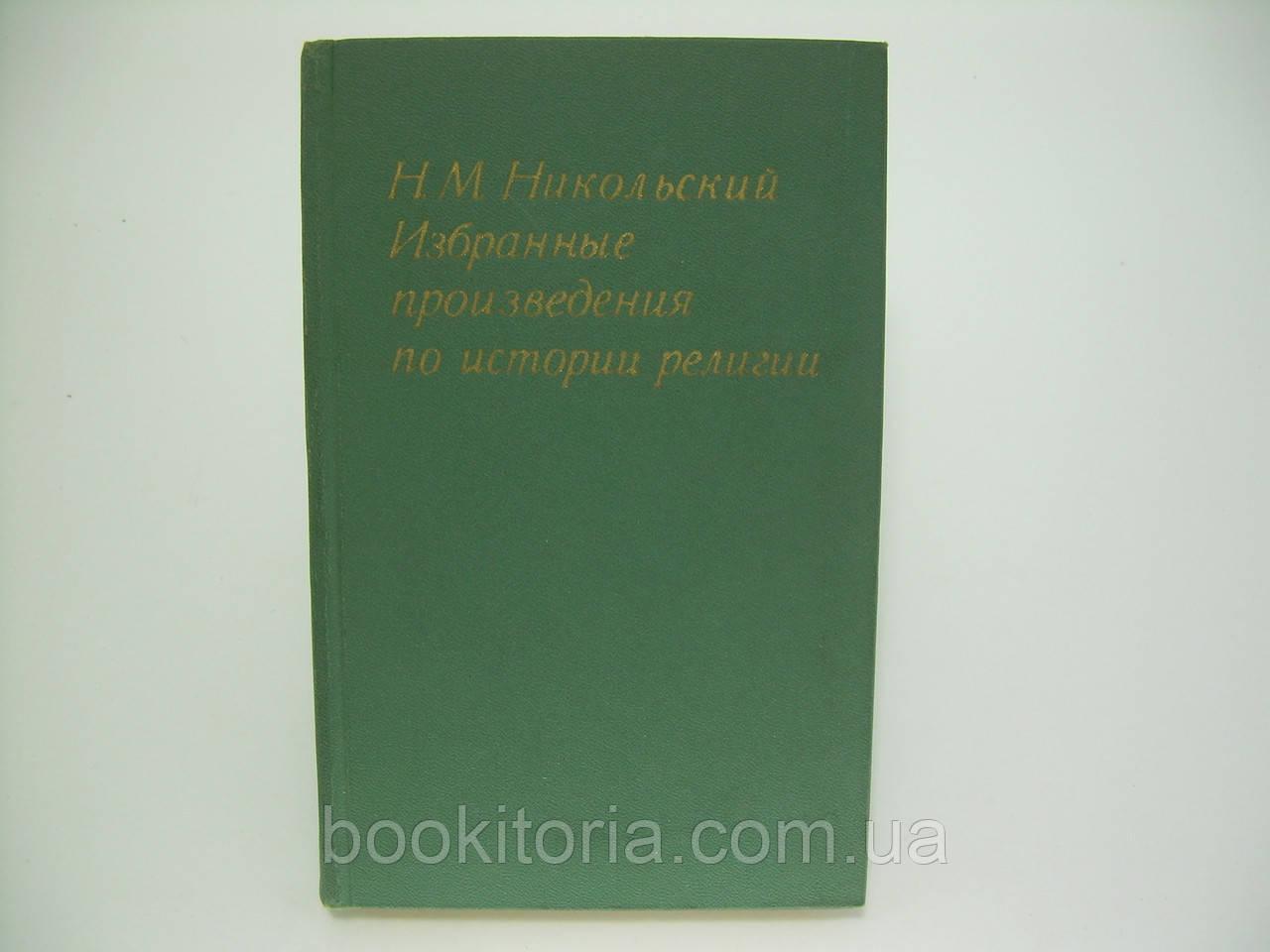 Никольский Н.М. Избранные произведения по истории религии (б/у).