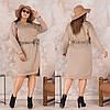 Осіннє плаття з трикотажу, вільний крій і довгий рукав, ремінь (сумка) в комплекті (48-58) Бежевий