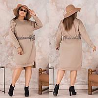 Осеннее платье из трикотажа, свободный крой и длинный рукав, ремень (сумка) в комплекте (48-58) Бежевый