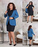 Женский классический костюм: пиджак и платье из костюмки, пиджак на пуговице длинный рукав (48-54)