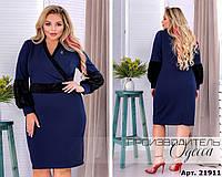 Класичне плаття з креп дайвінгу + оксамит, довгий рукав, верх імітація під запах (50-56) Синій