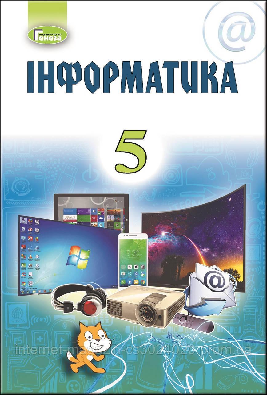 Інформатика 5 клас. Підручник (2018). Ривкінд Й. Я.