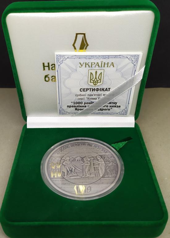 20 гривень 1000 років від початку правління київського князя Ярослава Мудрого 2019. Тираж 2500 штук