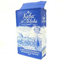 Кофе Кава зі Львова Вірменська (молотый) 225 г.