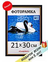 Фоторамка пластиковая А4 21х30, черная. Рамка для фото дипломов сертификатов грамот. Код 1512-101
