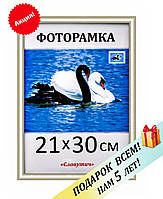 Фоторамка пластиковая А4, 21х30, рамка для фото, дипломов, сертификатов, грамот, вышивок 1411-2