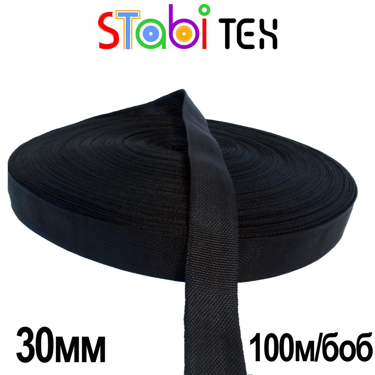 Лента ременная стропа 30мм (100м/боб) 2327 Чёрный