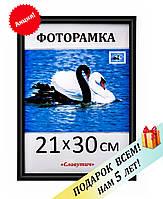 Фоторамка пластиковая А4 21х30, черная. Рамка для фото дипломов сертификатов грамот. Код 1411-101