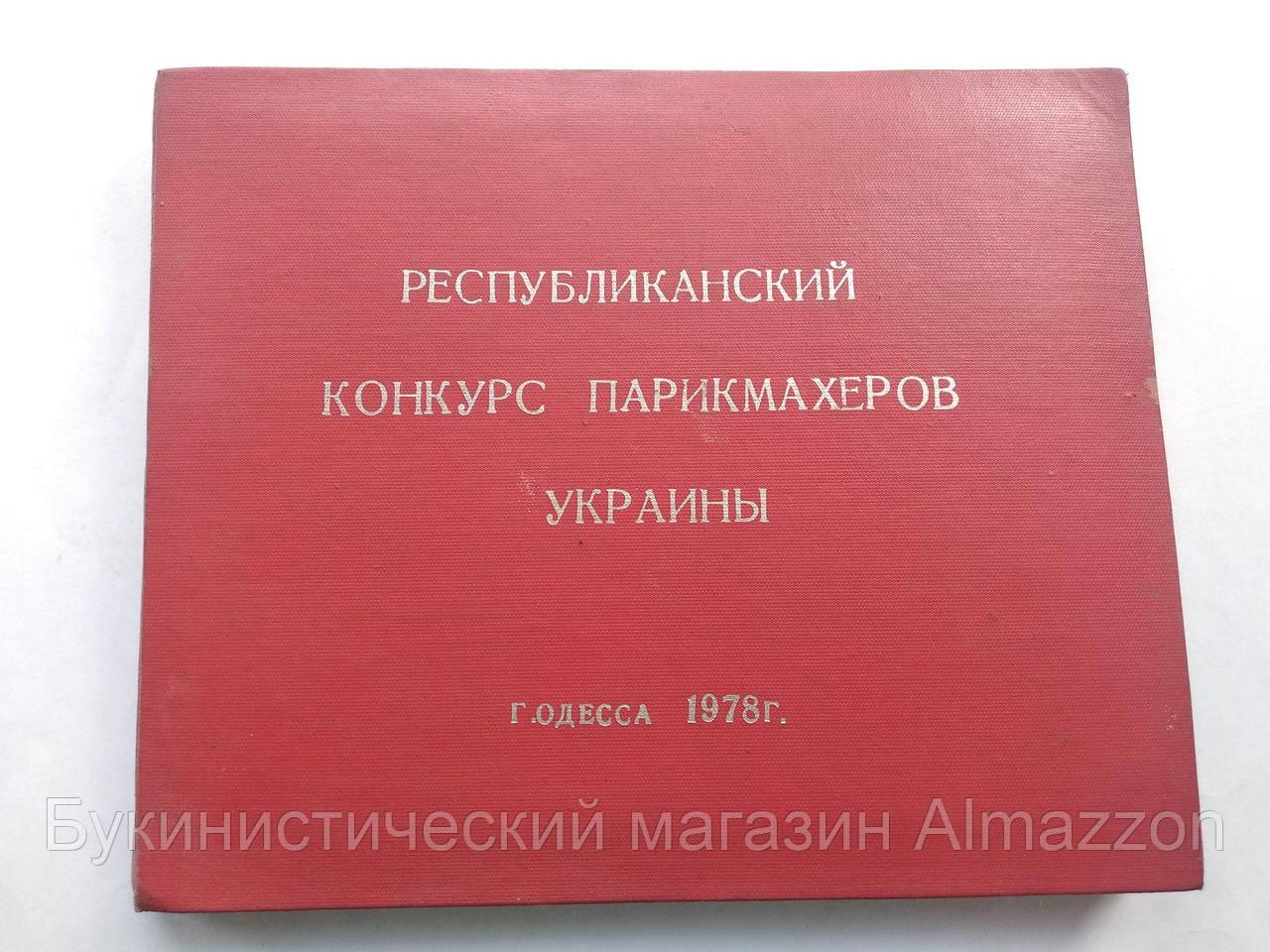 Альбом Одесса 1978 Республиканский конкурс парикмахеров Украины