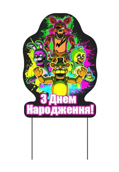Топпер аніматроніки з написом З днем народження, Топер з принтом аніматроніки, дитячий топпер аніматроніки