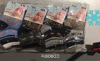 Носки утепленные детские оптом, Goldens, 0-12 мес.,  № CD9091c