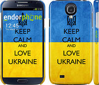 "Чехол на Samsung Galaxy S4 i9500 Keep calm and love Ukraine v2 ""1114c-13"""
