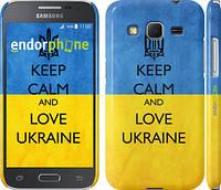 "Чехол на Samsung Galaxy Core Prime G360H Keep calm and love Ukraine v2 ""1114c-76"""