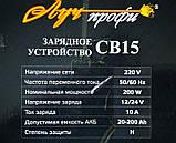 Зарядное устройство Луч-профи СВ-15, фото 5