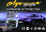 Зарядное устройство Луч-профи СВ-30, фото 4